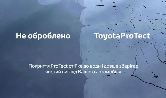 Високотехнологічний засіб для захисту поверхонь Toyota ProTect в наявності у офіційних дилерів Toyota